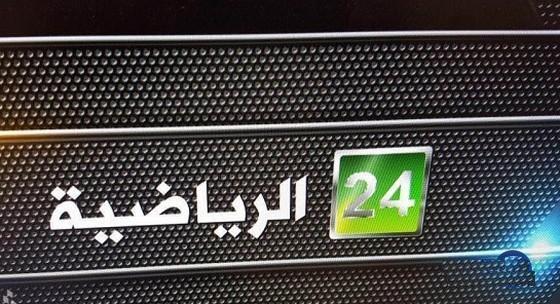 قناة 24 الرياضية Saudi 24