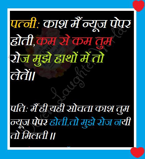 जोक्स हिंदी में - Very Funny Jokes – Jokes in Hindi