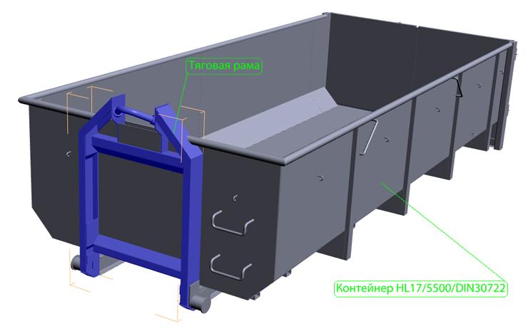 Узел A2 контейнер HL17/5500 на раме DIN 30722 - Тяговая рама