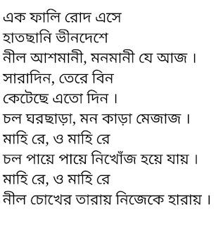 Mahi Re Lyrics Armaan Malik