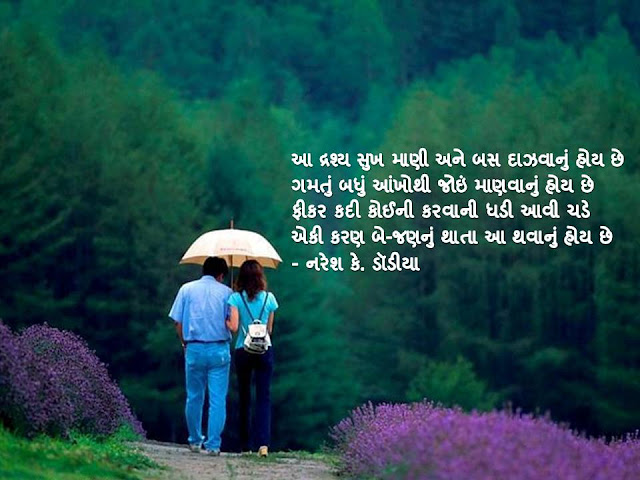 आ द्रश्य सुख माणी अने बस दाझवानुं होय छे Gujarati Muktak By Naresh K. Dodia