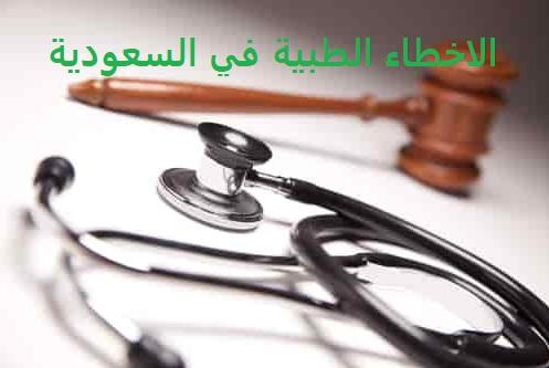 محامي اخطاء طبية الرياض