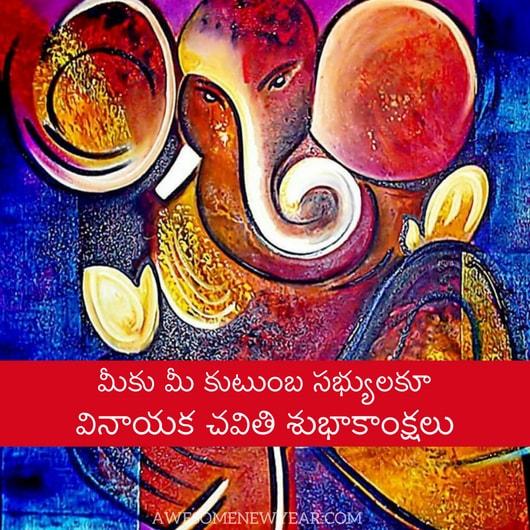 Vinayaka Chavithi Wallpapers in Telugu