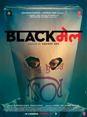 Irrfan Khan kriti Kulhari, upcoming 2018 Hindi film 'Blackmail' Wiki, Poster, Release date, Songs list