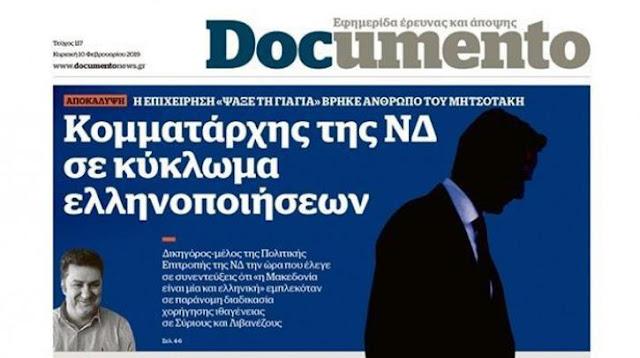 Γιάννενα: Τι απαντά ο Γιαννιώτης δικηγόρος Γιάννης Κιτσάκης,στο δημοσίευμα που τον εμπλέκει σε κύκλωμα Ελληνοποιήσεων