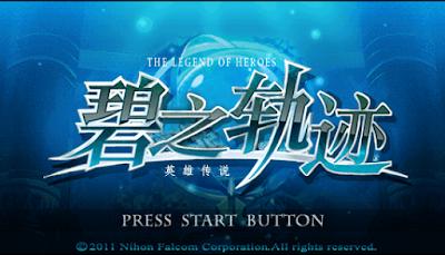 【PSP】英雄傳說:碧之軌跡+金手指+修改器+攻略劇情!