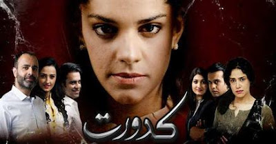 title song of hum tv drama kadurat