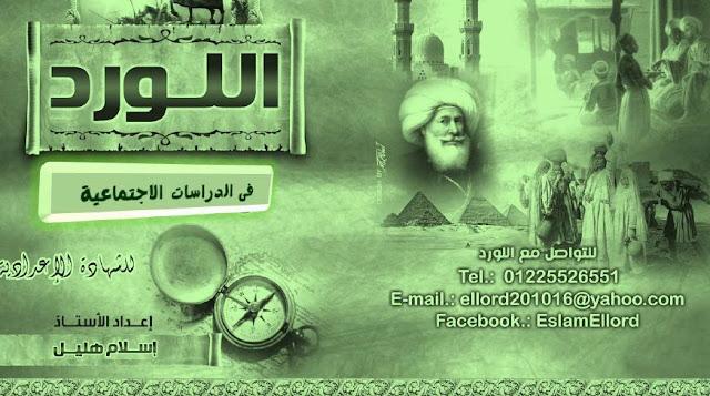 مذكرة اللورد في الدراسات الاجتماعية للصف الثالث الاعدادي الترم الاول أ / اسلام هليل