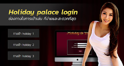 holiday palace login