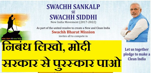 swachh-sankalp-se-swachh-siddhi-competition-paramnews