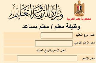 مجموعة من نماذج الإختبارات الالكترونية للتقدم لمسابقه وزارة التربية والتعليم