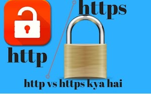 http vs https kya hai? website security tips in hindi