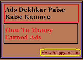 Ads-Dekhkar-Paisa-Kaise-Kamaye-How-To-Money-Earned-Ads