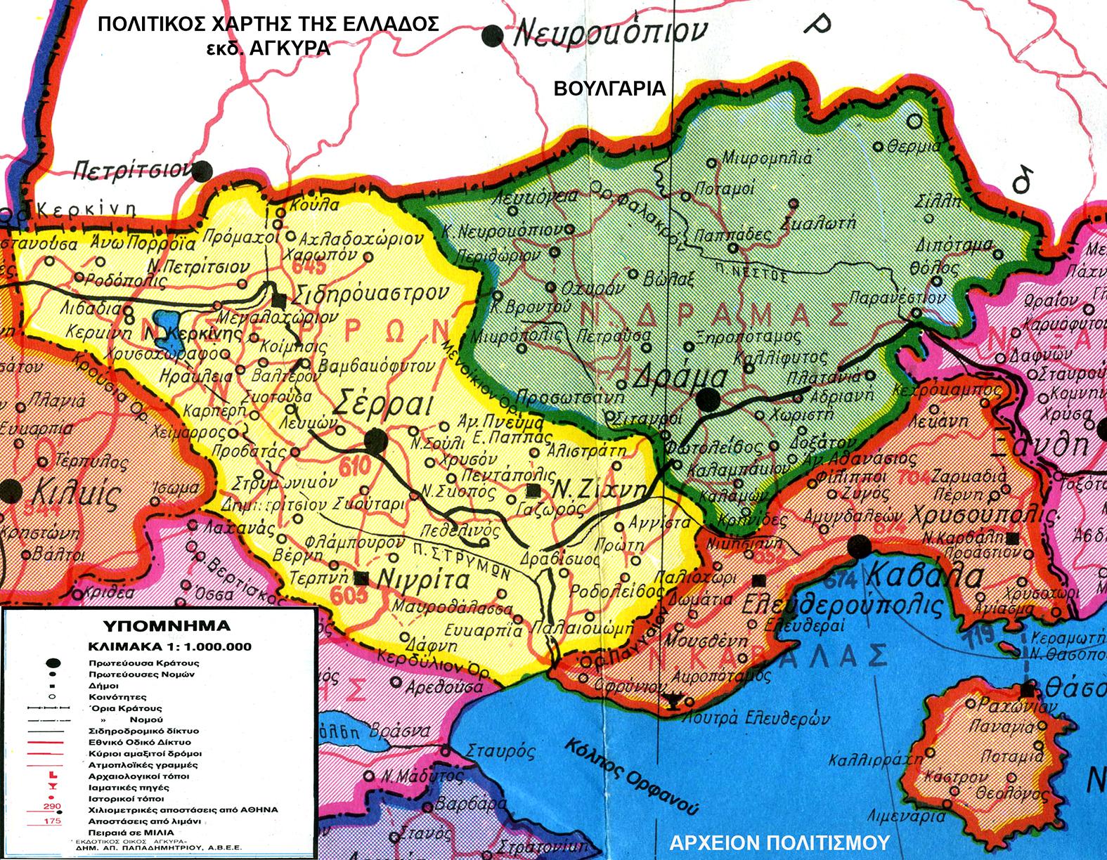 Palaios Politikos Xarths Ths Anatolikhs Makedonias Arxeion