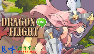 LINE Dragon Flight APK Download,LINE Dragon Flight APK 下載 - Android Game