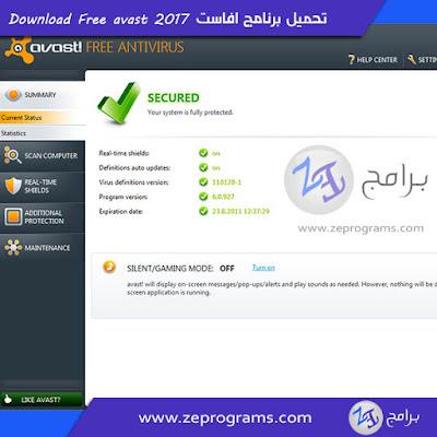 تحميل برنامج افاست بروابط مباشرة Download avast free antivirus 2017