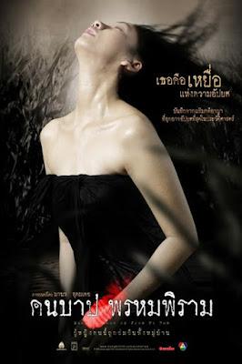 Macabre Case of Prom Pi Ram (2003) คืนบาป พรหมพิราม