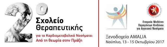 2ο Σχολείο Θεραπευτικής για τα Καρδιομεταβολικά Νοσήματα στο Ναύπλιο
