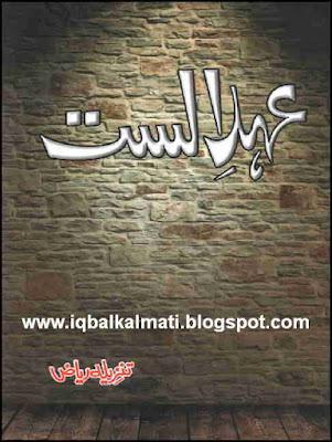 Ehde Alast by Tanzeela Riaz Complete Urdu Novel