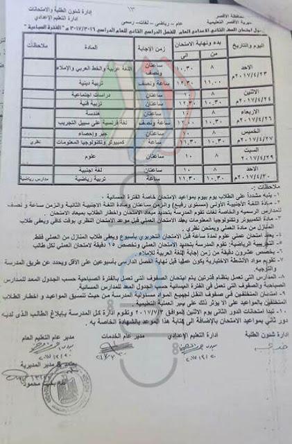 جدول امتحانات الصف الثاني الاعدادي 2017 الترم الثاني محافظة الأقصر