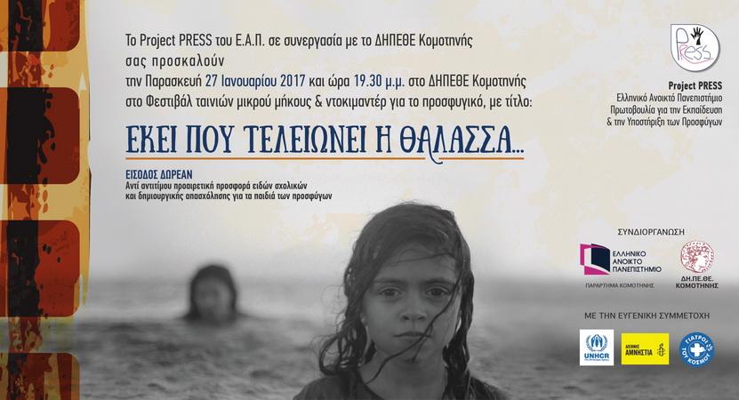 Κομοτηνή: Φεστιβάλ ταινιών μικρού μήκους και ντοκιμαντέρ για το προσφυγικό