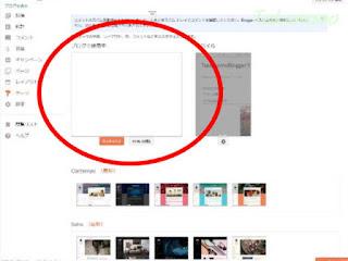 空のテンプレートが入ったブログで使用中の画面