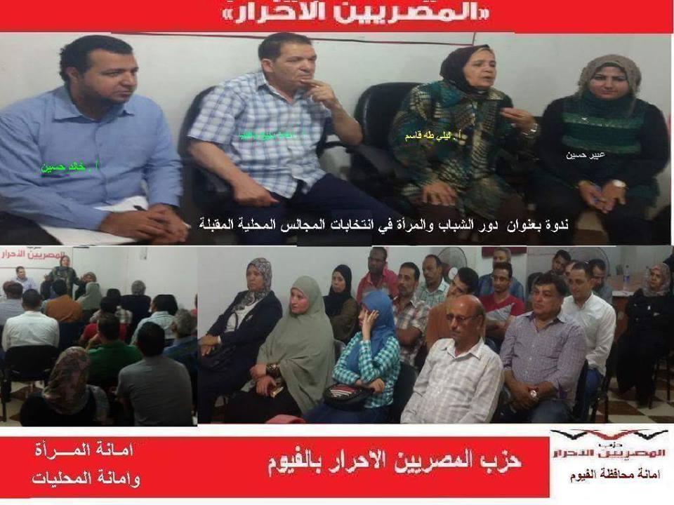 ندوة عن دور الشباب والمرأة في انتخابات المحليات بحزب المصريين الاحرار في الفيوم