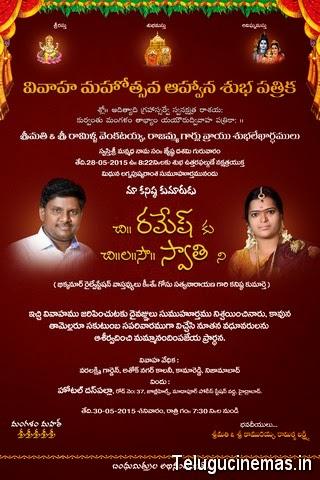 Thagubothu Ramesh Marriage Invitation Card Photos