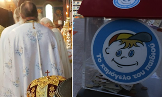 Ιερέας αρνήθηκε την τοποθέτηση κουμπαρά για το «Χαμόγελο του Παιδιού» έξω από ναό