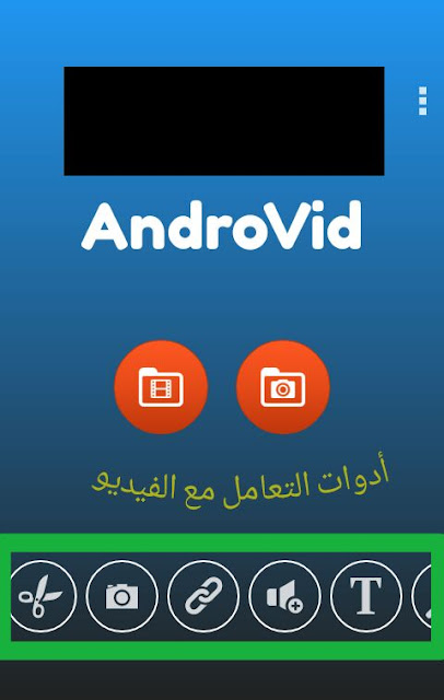 كيفية تعديل وتحويل ملفات الفيديو في أجهزة أندرويد