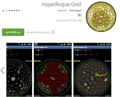 HyperRogue Gold 2018,2017 2017-11-05_002826.jp