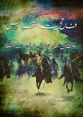 Fateh Al Quds Sallahuddin Ayubi History Urdu Book PDF Download