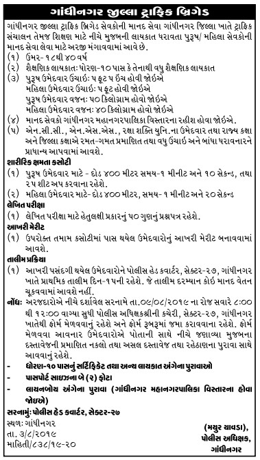 Gandhinagar District Traffic Brigade Recruitment 2019