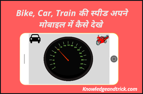 car bike train speed check in mobile hindi me