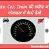 अपने मोबाइल में गाड़ी की स्पीड कैसे देखे - Car Bike Train Speed Check In Mobile