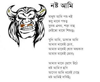 Bangla Sad Kobita