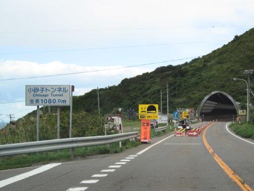 秋の道南・奥尻の旅 (103) 「橋を渡ると上ノ国町」 - Bojan International