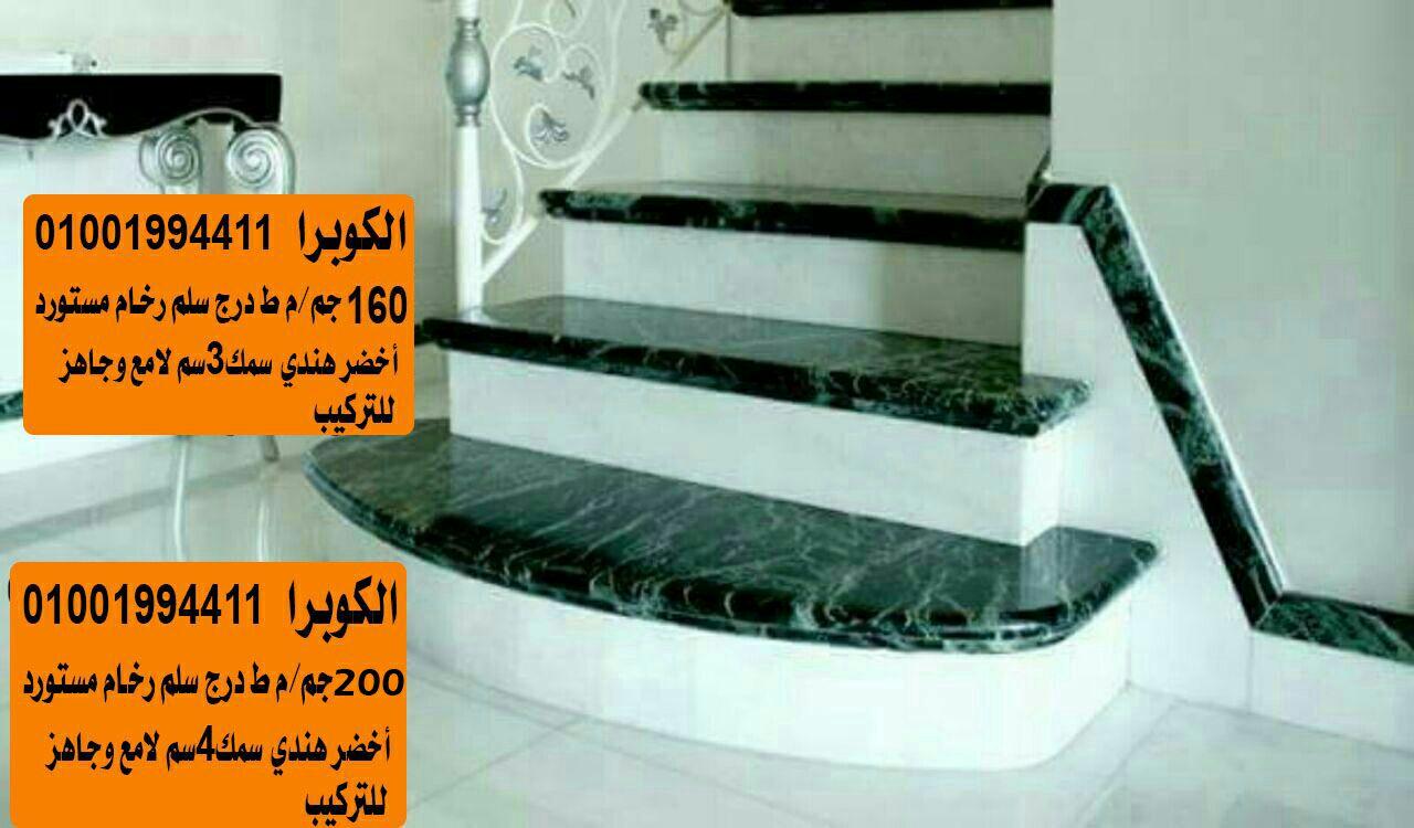 اسعار الرخام المستورد رخام ارضيات الرخام وانواعه اسعار وانواع