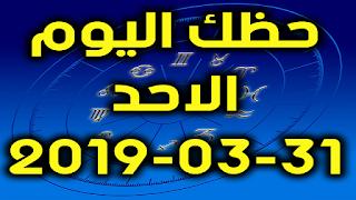 حظك اليوم الاحد 31-03-2019 - Daily Horoscope