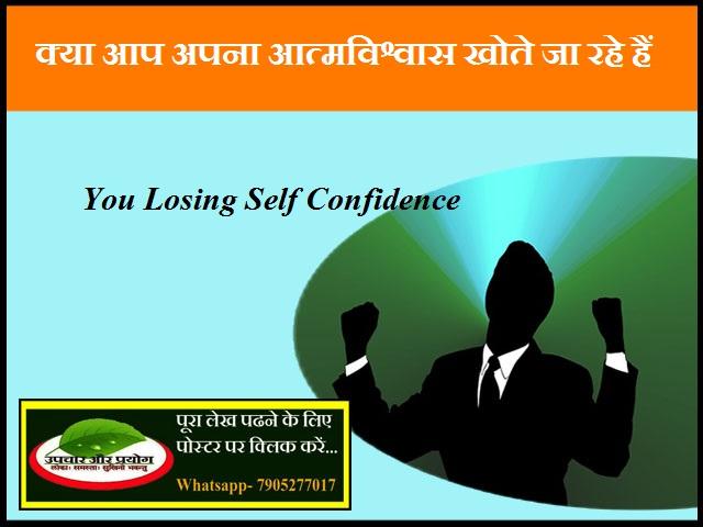 क्या आप अपना आत्मविश्वास खोते जा रहे हैं