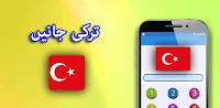 http://www.lernendeutsch99.com/2018/06/URDU.TURK-MOH.html