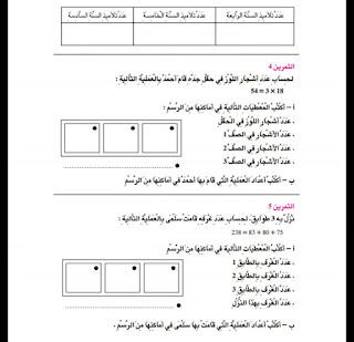 6 - كراس العطلة رياضيات سنة ثالثة
