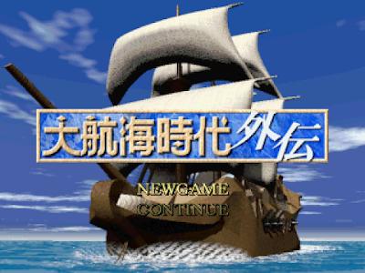 【PS】大航海時代外傳中文版+攻略!