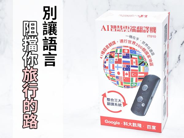 如果語言是你不敢旅行的理由—試試人因AI智慧雲端翻譯機!