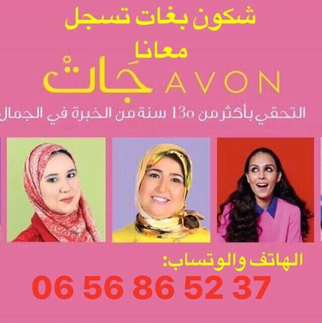 Avon Maroc Casablanca