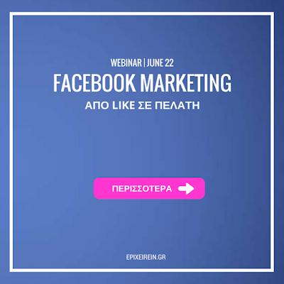 """Facebook Marketing: Από Like Σε πελάτη"""