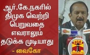 No One can stop DMK's Victory in RK Nagar – MDMK Chief Vaiko | FULL PRESS MEET | Thanthi Tv