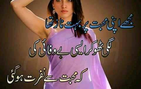 Apni Mohabbat Par Bohat Naaz tha - Urdu Sad Poetry - 4 Lines Urdu Sad Poetry