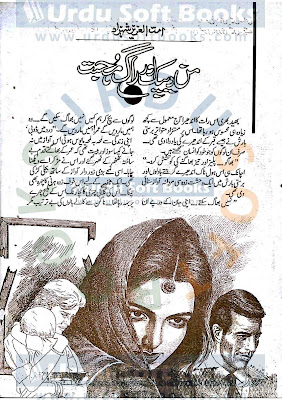 Man deepak aur rag mohabbat novel by Umatul Aziz pdf