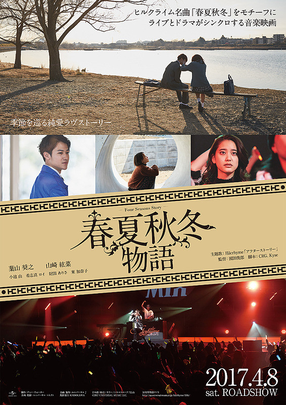 Sinopsis Four Seasons Story / Shunkashuto Monogatari / 春夏秋冬物語 (2017) - Film Jepang